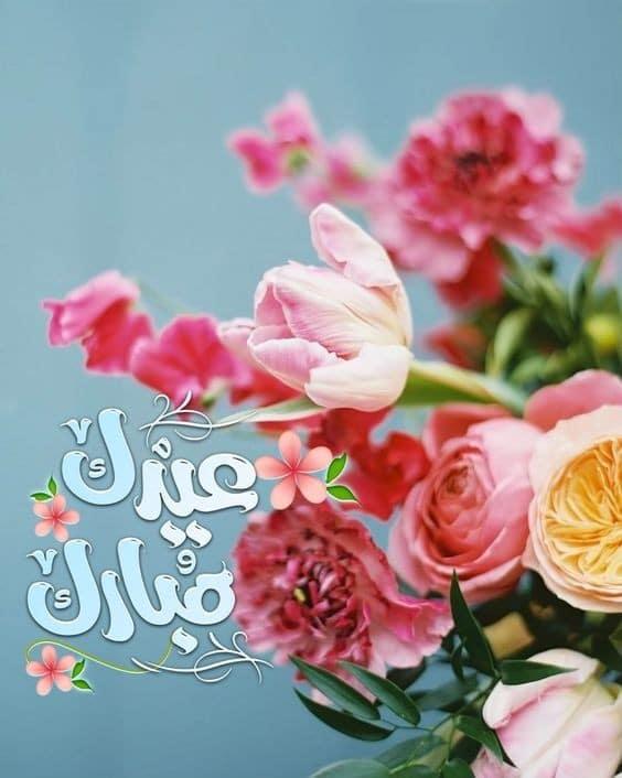 عيدك مبارك