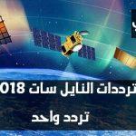 التردد الشبكي للنايل سات Nilesat