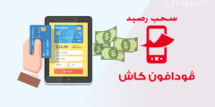 فيديو سحب أموال فودافون كاش من ماكينة ATM بالتفصيل و رسوم السحب