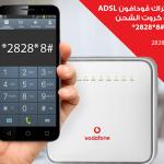 سداد فاتورة فودافون ADSL عن طريق كروت الشحن