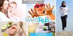ويب طب WebTeb منصة طبية تقدم خدمات متكاملة