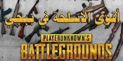 أقوي الأسلحة في لعبة ببجي PUBG