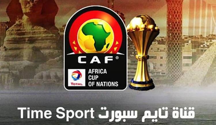 استقبال التردد الأرضي لقناة تايم سبورت Time Sport الناقلة لماتشات كأس الأمم الافريقية