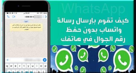 طرق إرسال رسالة واتسب Whatsapp لرقم غير مسجل لديك