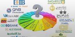 اعلي فائدة للشهادات الادخارية في 10 بنوك مصرية