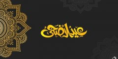 أول أيام عيد الأضحى 2020/1441 في جميع الدول العربية والإسلامية