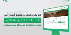 منصة أبشر absher تعلن نقل جميع الخدمات إلى الموقع الجديد