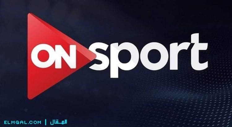 تردد قناة أون سبورت On Sport على النايل سات