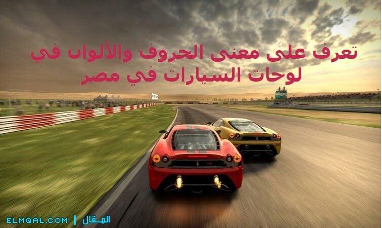 تعرف على معنى الحروف والألوان في لوحات السيارات في مصر