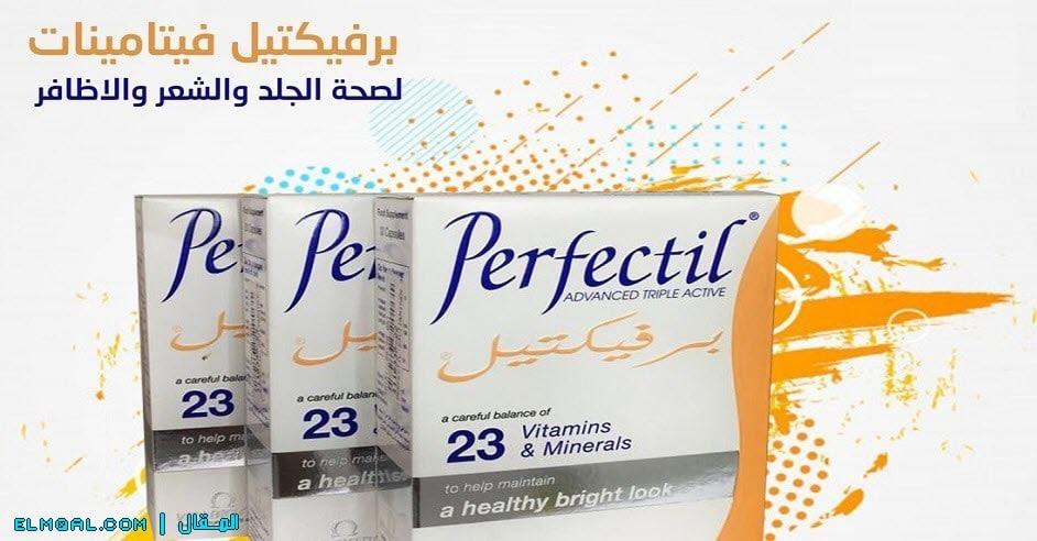 كبسولات برفيكتيل Perfectil فيتامينات للشعر والاظافر