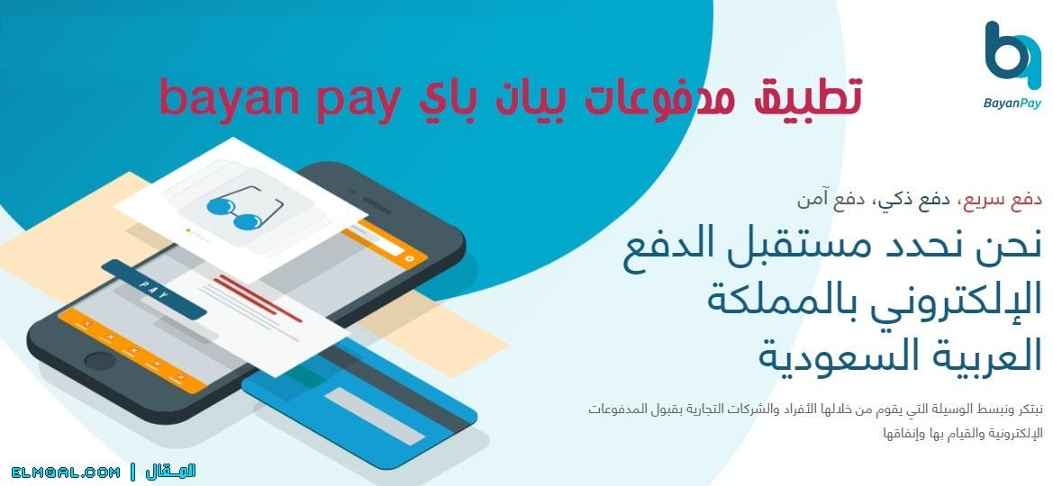 تطبيق مدفوعات بيان باي bayan pay