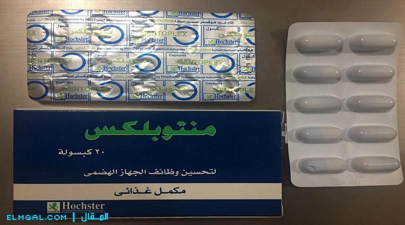 كبسولات منتوبلكس MENTOPLEX لتحسين وظائف الجهاز الهضمي