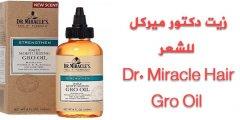 زيت دكتور ميركل للشعر Dr. Miracle Hair Gro Oil