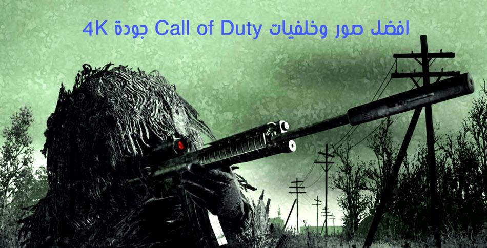 صور: أفضل خلفيات لعبة 4K Call of Duty Wallpapers