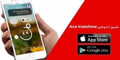 تحميل تطبيق انا فودافون Ana Vodafone