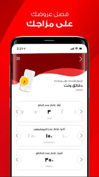 تطبيق انا فودافون Ana Vodafone