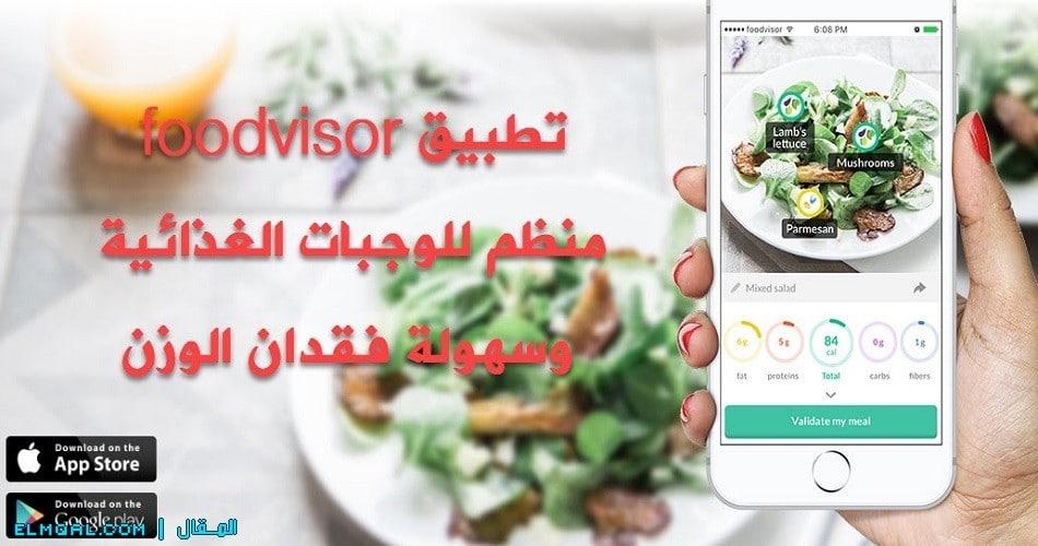 تطبيق Foodvisor