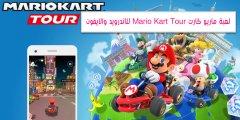 تحميل لعبة ماريو كارت Mario Kart Tour للاندرويد والايفون