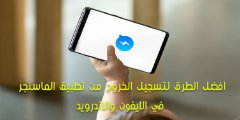 أفضل الطرق لتسجيل الخروج من تطبيق ماسنجر Facebook Messenger في الايفون والاندرويد