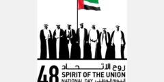أفضل مجموعة صور عن اليوم الوطني الاماراتي 2019