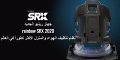 جهاز رينبو الجديد rainbow Vacuum SRX 2021 نظام تنظيف الهواء والمنزل الأكثر تطوراً في العالم