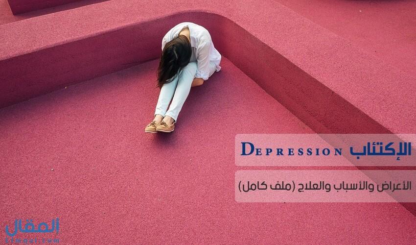 الإكتئاب Depression