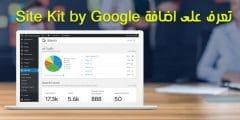 تحميل اضافة Site Kit by Google الجديدة