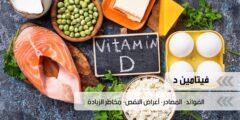 فوائد ومصادر فيتامين د Vitamin D وأعراض النقص ومخاطر الزيادة