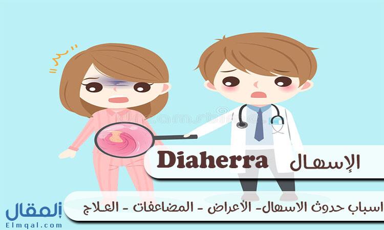 أسباب حدوث الإسهال Diarrhea وطرق علاجه