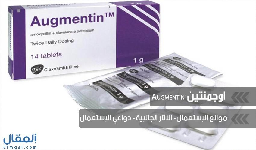 أقراص اوجمنتين Augmentin مضاد حيوي واسع المدي مضاد حيوي واسع المدى دواعي الإستعمال الآثار الجانبية والأسعار