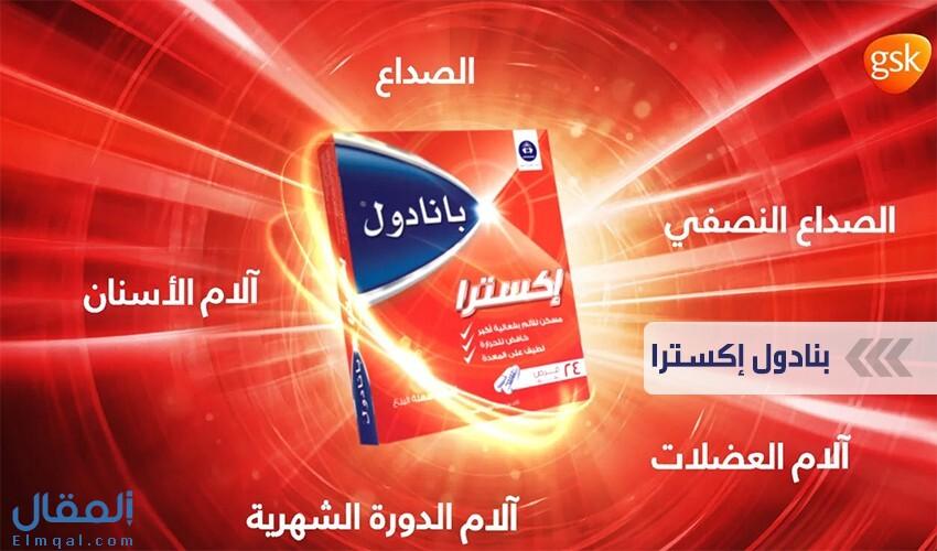 بنادول إكسترا Panadol Extra تعرف على دواعي الإستعمال والآثار الجانبية وسعر الدواء