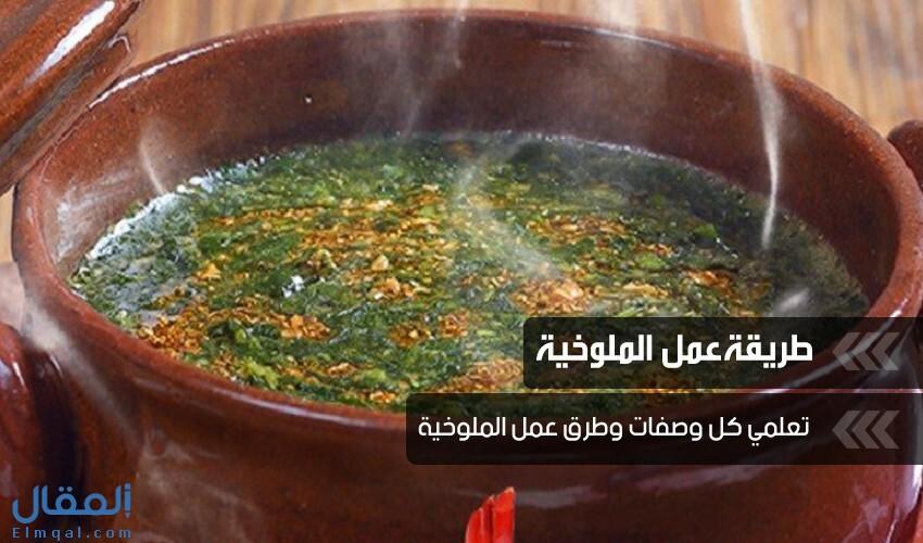 طريقة عمل الملوخية بطعم شهي
