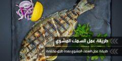 طريقة عمل السمك المشوي بالخطوات