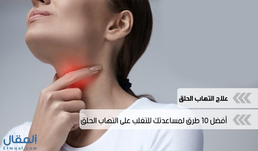 علاج التهاب الحلق Sore Throats أفضل 10 طرق تساعدك للتغلب على التهاب الحلق