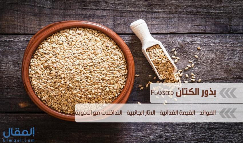 بذور-الكتان-Flaxseed