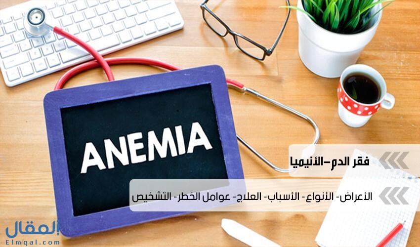 فقر الدم او الانيميا Anemia