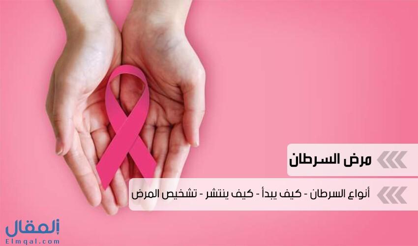 مرض السرطان Cancer