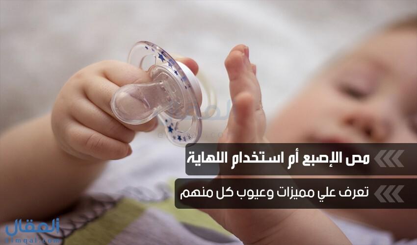 مص الإصبع أم استخدام اللهاية للأطفال تعرف أيهما أفضل وعيوب كل منهم