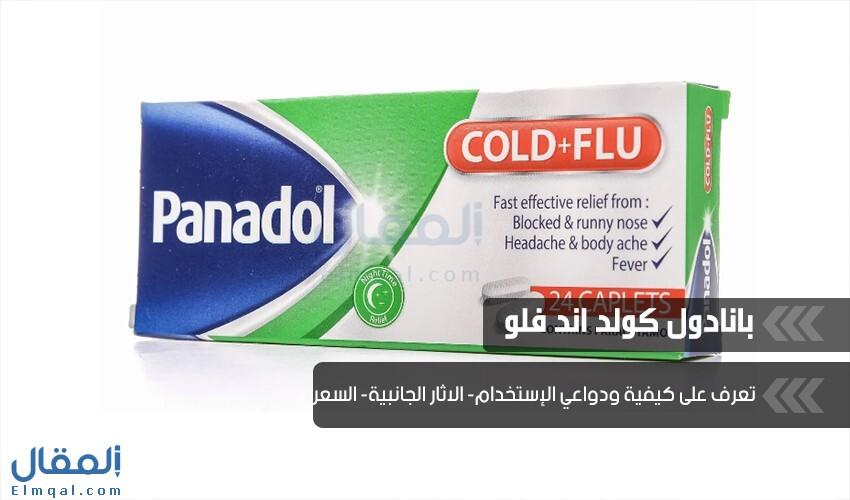 بانادول كولد اند فلو Cold Flu لعلاج أعراض البرد والأنفلونزا خلال الليل