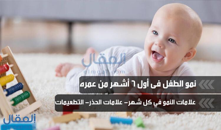 نمو الطفل في أول ستة أشهر من عمره The first 6 months