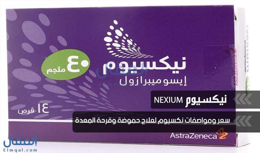 أقراص نيكسيوم Nexium مضادا للحموضة ويعالج قرحة المعدة وإرتجاع المرئ