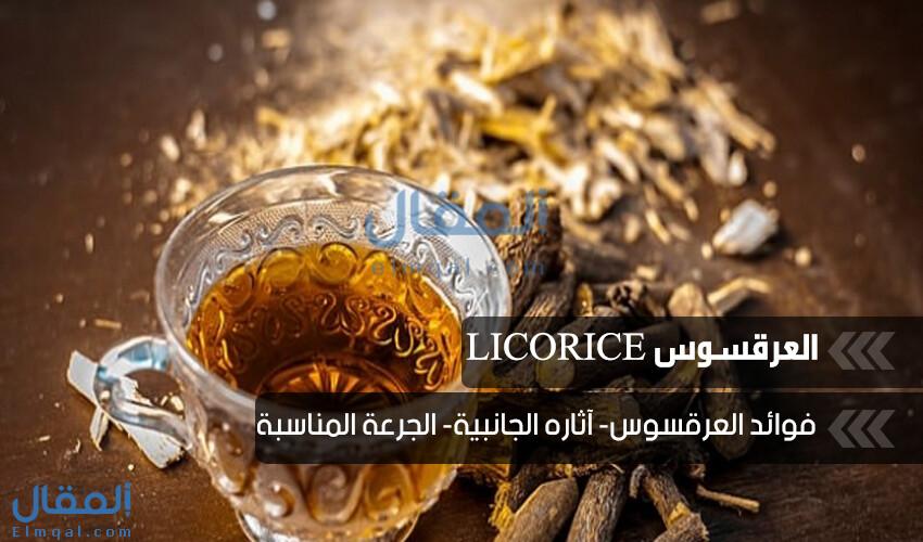العرقسوس licorice