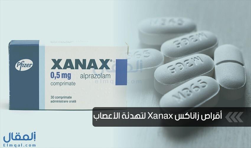 زاناكس Xanax أقراص لتهدئة الأعصاب وعلاج اضطرابات الهلع والقلق والتوتر