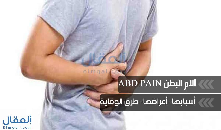 أسباب آلام البطن Abdominal Pain وكيفية علاجها وطرق تشخيصها