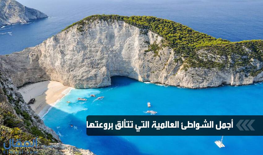 أجمل الشواطئ العالمية التي تتألق بروعتها