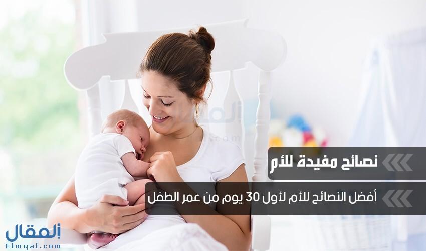 نصائح مفيدة للأم لأول 30 يوم من عمر الطفل