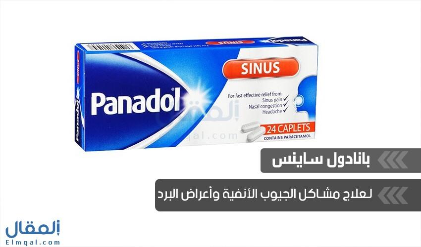 بانادول ساينس Panadol Sinus لعلاج مشاكل الجيوب الأنفية وأعراض البرد