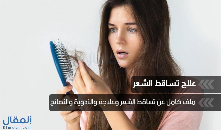 ملف كامل عن تساقط الشعر وعلاجة وزراعة الشعر