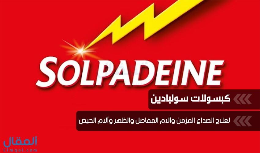 سولبادين كبسول Solpadeine لعلاج الصداع المزمن وآلام المفاصل والظهر وآلام الحيض
