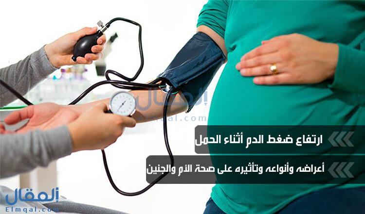ضغط الدم المرتفع Hypertension أثناء الحمل